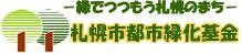 札幌市都市緑化基金