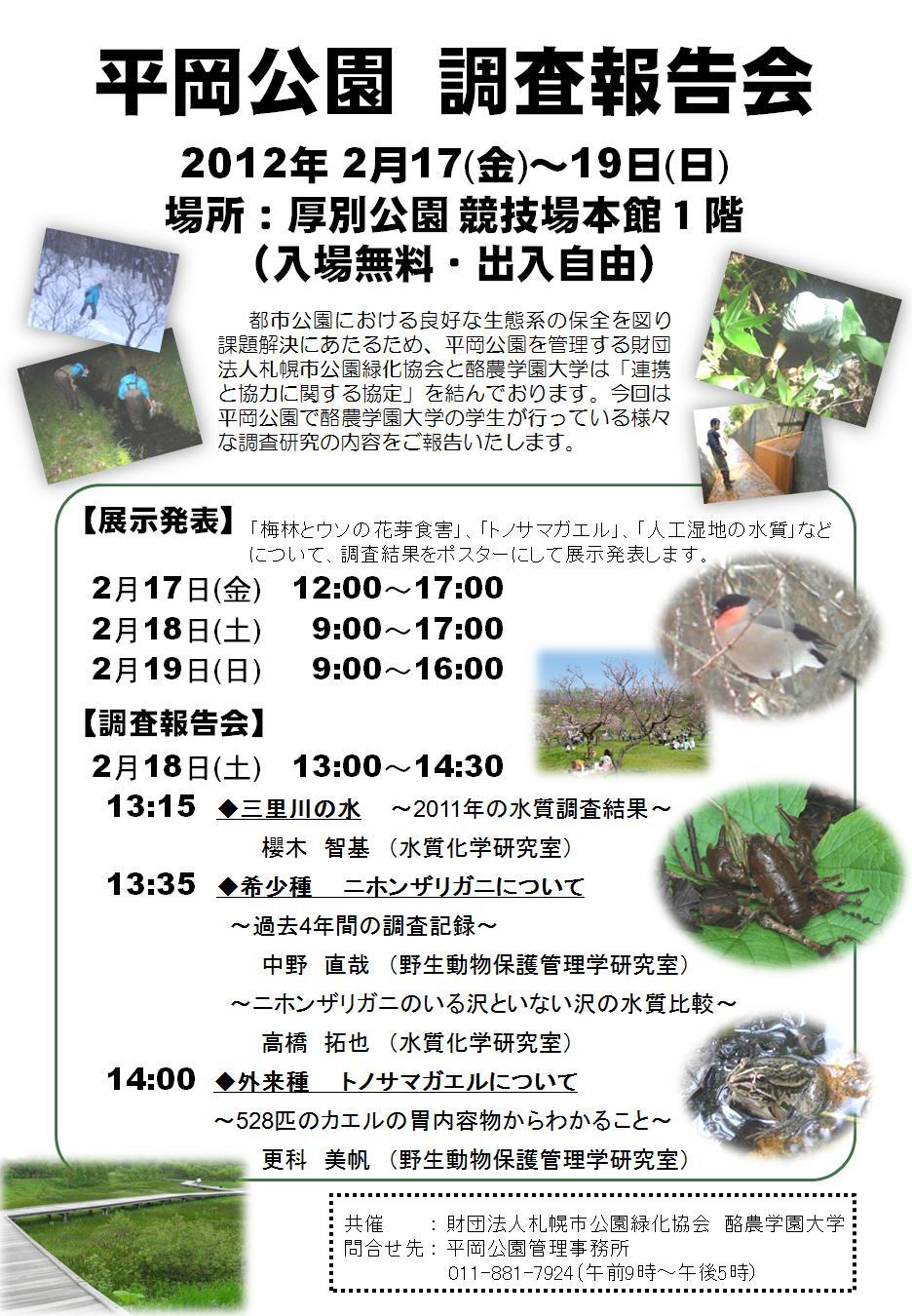 平岡公園のいきもの・水質 調査報告会