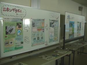 いきもの・水質 調査報告会 開催!