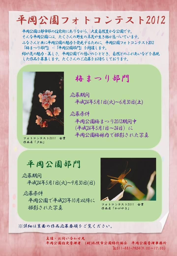 平岡公園フォトコンテスト2012開催!