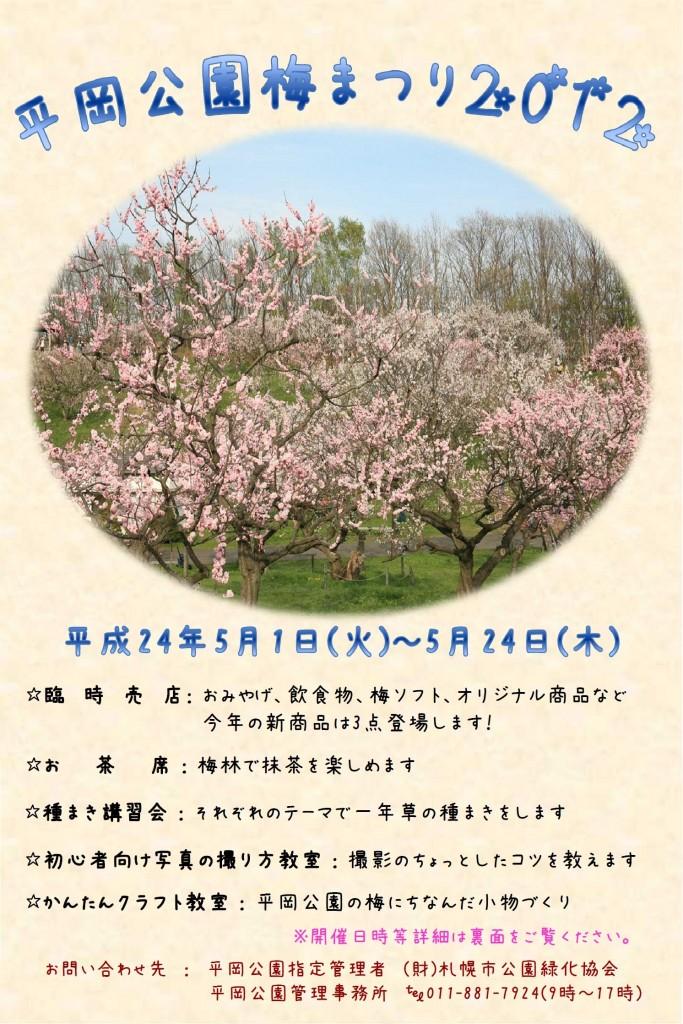 平岡公園梅まつり2012