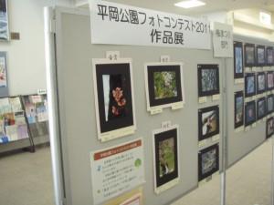 平岡公園フォトコンテスト2011 作品展