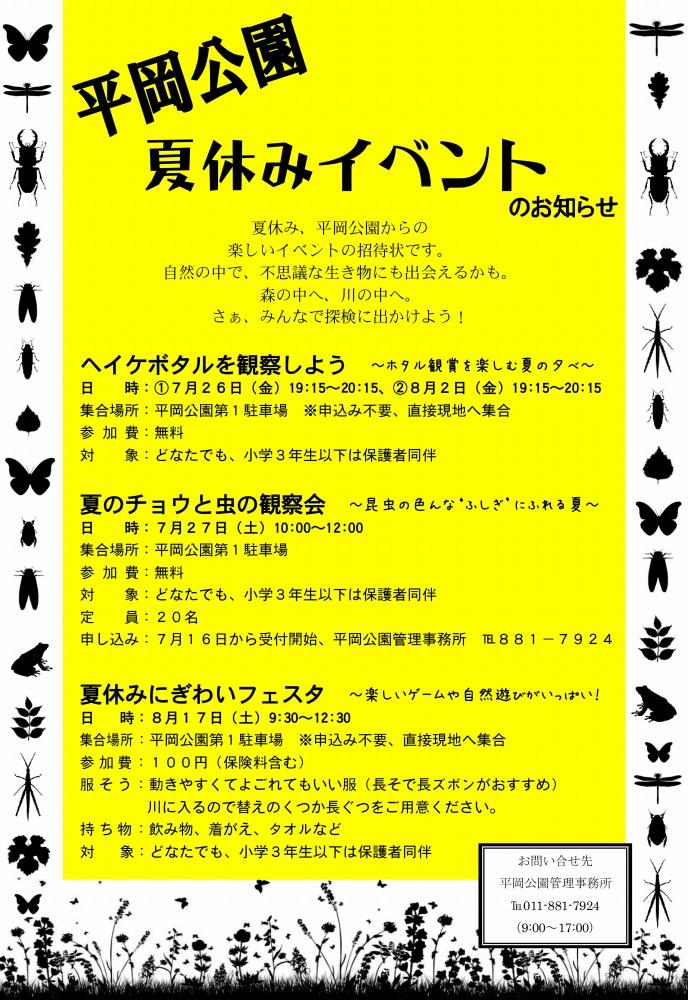 夏休みは平岡公園へ!!
