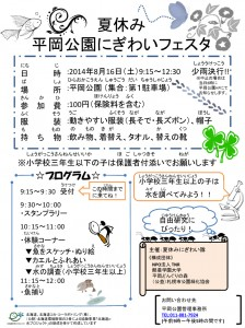 Microsoft PowerPoint - ★2014年_平岡にぎわいポスター