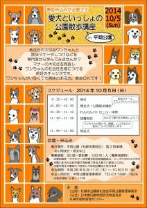 愛犬散歩講座ポスター(H26)