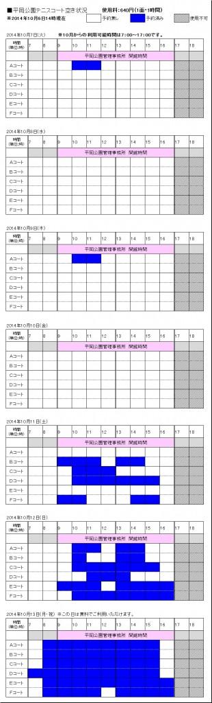 141006_平岡_テニス