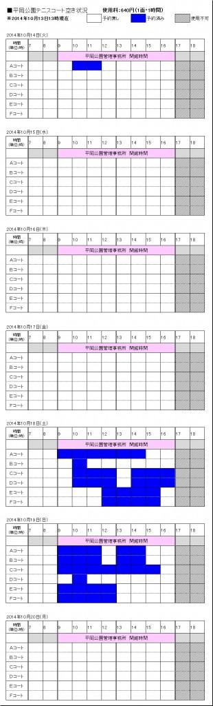141013_平岡_テニス