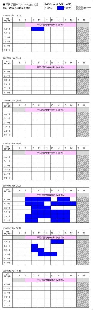141020_平岡_テニス