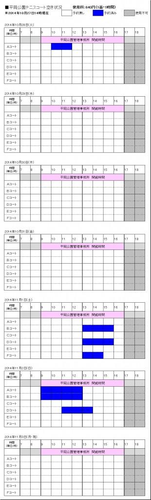 141027_平岡テニス