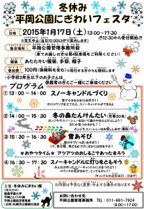 s-(ふきだしなし)平岡公園冬のにぎわいフェスタ