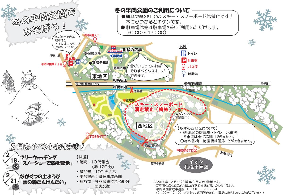 冬の平岡公園で遊ぼう(MAP)_ol
