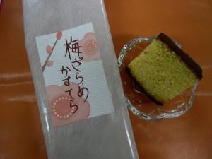 梅ほんぽ商品紹介(5月8日)