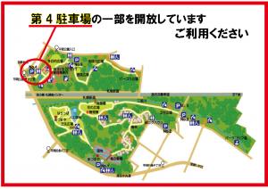 平岡公園駐車場冬期閉鎖のお知らせ(12月3日)