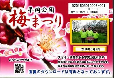 平岡公園梅まつり記念フォトカードプレゼント