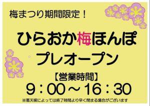 明日、期間限定「ひらおか梅ほんぽ」プレオープンします!