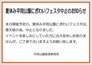 夏休み平岡公園にぎわいフェスタ中止のお知らせ