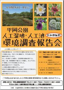 平岡公園人工湿地・人工池環境調査報告会