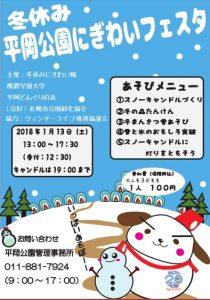 冬の平岡公園イベントお知らせ