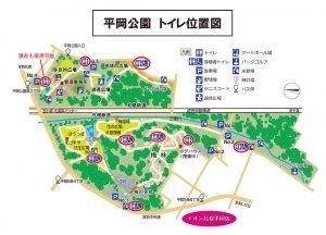 平岡公園トイレ位置図