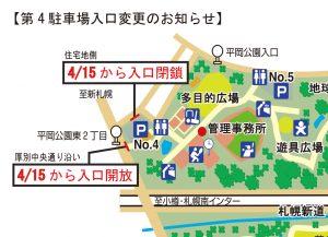【4/15~】第4駐車場入口変更のお知らせ