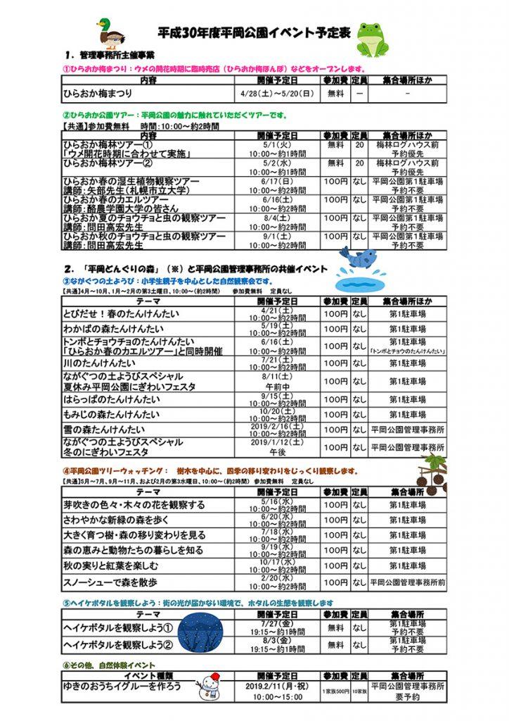 平成30年度平岡公園イベント予定表
