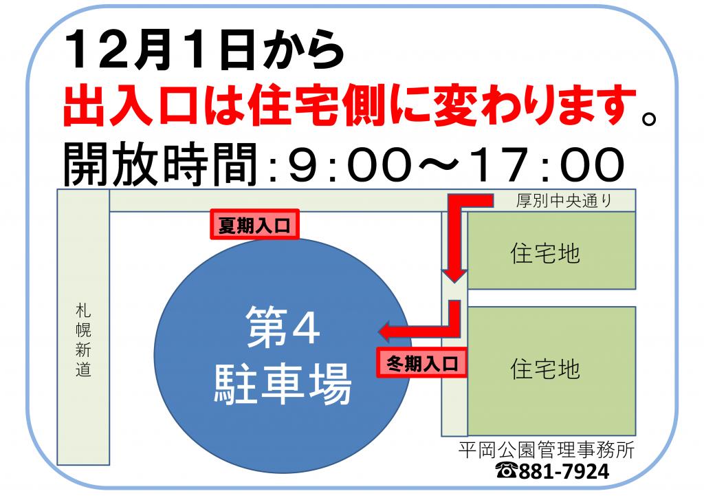 平岡公園第4駐車場出入口変更のおしらせ(11月27日)