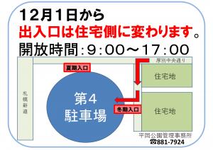 平岡公園第4駐車場出入口変更のおしらせ(11月23日)