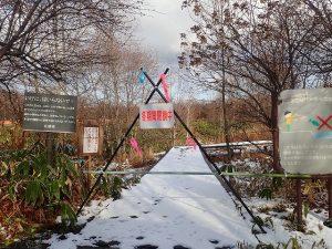 人工池木道閉鎖