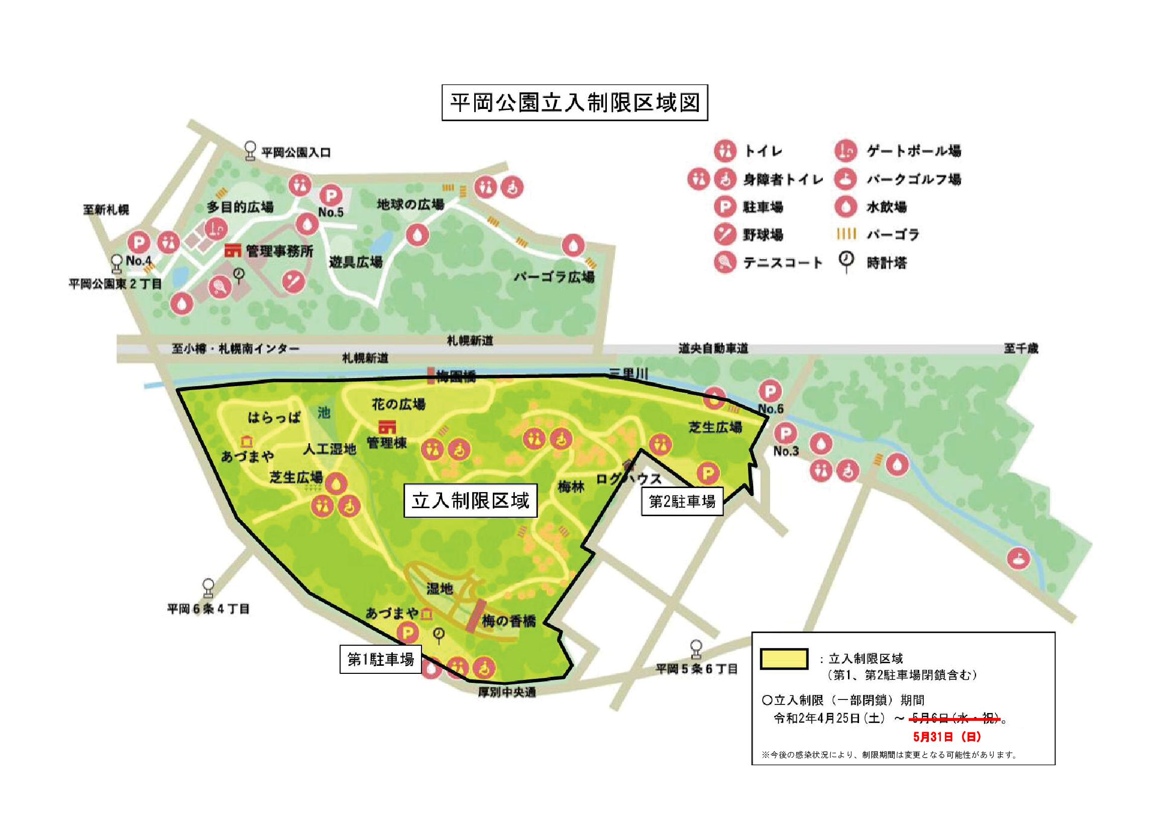 【再掲】平岡公園梅林(西地区)立入制限について(期間が延長となります)