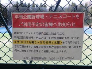 野球場・テニスコート利用中止