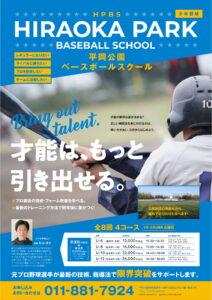 平岡公園ベースボールスクール参加者募集