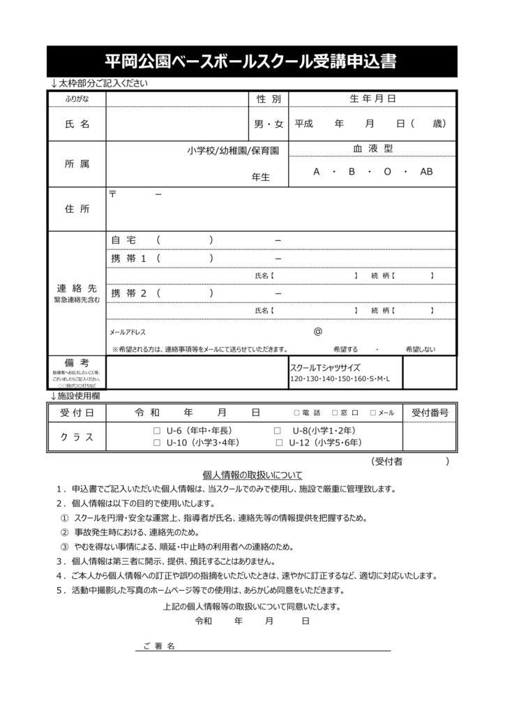 BS申込書-2