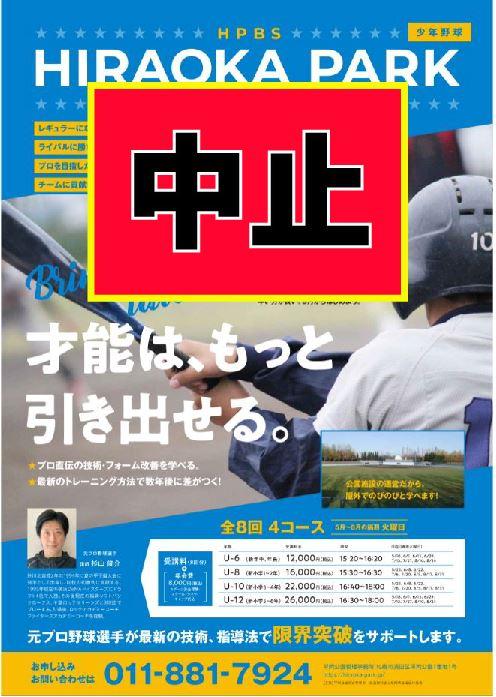 平岡公園ベースボールスクールの開催中止について