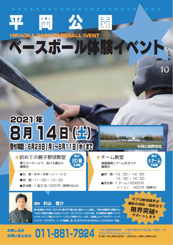 平岡公園ベースボール体験イベント参加者募集中!
